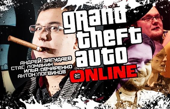 gta-online2