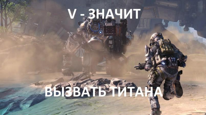 V for Titan