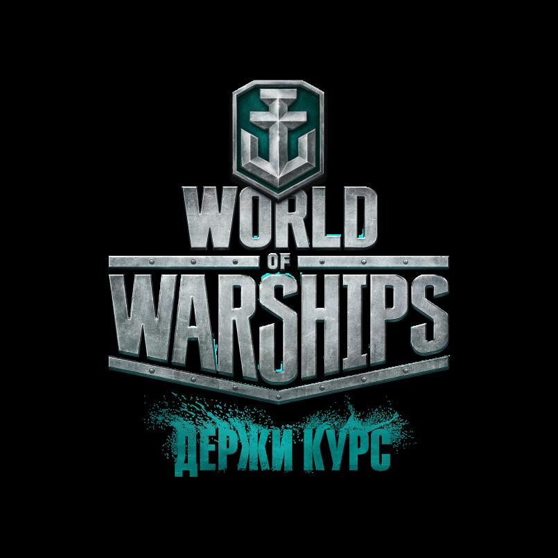 WoWS_Logo world of warships