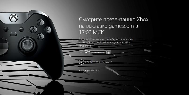 Xbox на выставке gamescom 2015   Xbox