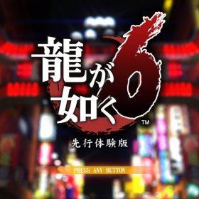 yakuza5preview4-1024x576